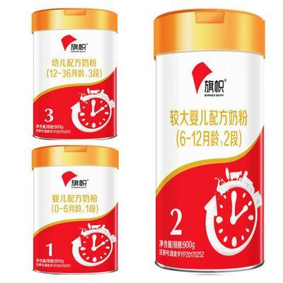 2020年最新君乐宝旗帜红罐900克婴幼儿配方奶粉1段2段3段源码可溯
