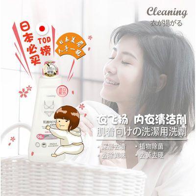 衣飞扬内衣内裤洗衣液女性专用去血渍除菌清洗剂250ML日本小林