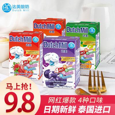 泰国进口达美酸奶整箱水果味草莓蓝莓早餐儿童饮品网红酸牛奶饮料