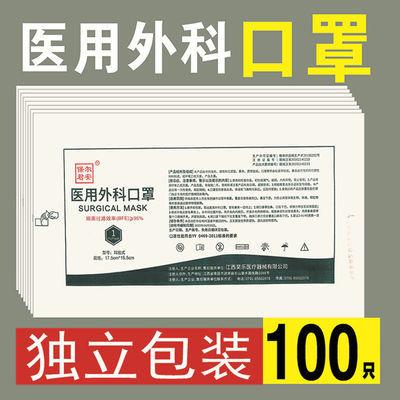 【100只医用外科口罩】一次性三层防护防病毒灭菌级医用外科口罩