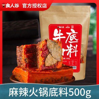 【特价买一送一】食人谷牛油火锅底料特辣500g蘸料重庆麻辣调料