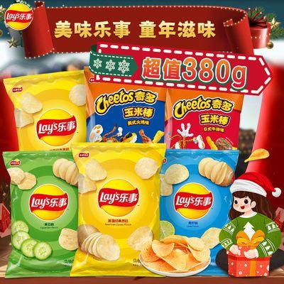 乐事薯片190g*2买赠装零食大礼包休闲食品膨化小吃便宜学生薯片