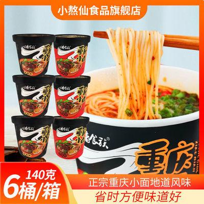 小熬仙重庆小面方便面私房牛肉面整箱6桶装拉面网红非油炸泡面