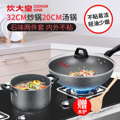炊大皇不粘锅炒锅汤锅两件套麦饭石色炒菜汤锅具套装电磁炉燃气灶