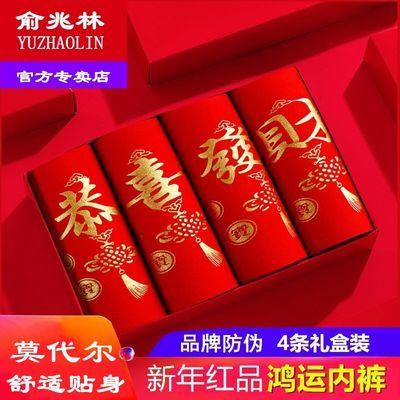 俞兆林男士内裤莫代尔内裤大红男短裤四角裤平角裤本命年内裤红