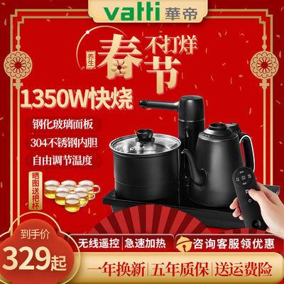 华帝烧水壶热水壶抽水式全自动上水壶电热烧水壶功夫茶煮茶器套装