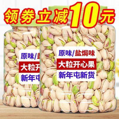 原味/盐焗味开心果250g500g1000g连罐重特产干果坚果休闲零食年货