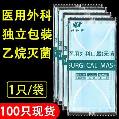 医用外科灭菌口罩YY标准一次性防粉尘透气熔喷布50只装成人防病毒