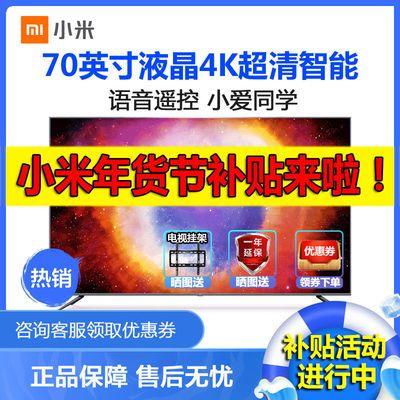 小米电视机液晶65寸/70/75寸智能网络小爱同学手机投屏4K超高清屏