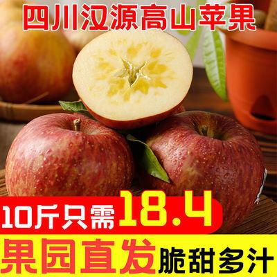 四川汉源高山苹果新鲜红富士水果脆甜冰糖心苹果10斤当季整箱批发