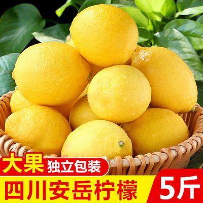 四川安岳柠檬新鲜水果包邮皮薄一级精选汁多大香水黄柠檬2/5/9斤