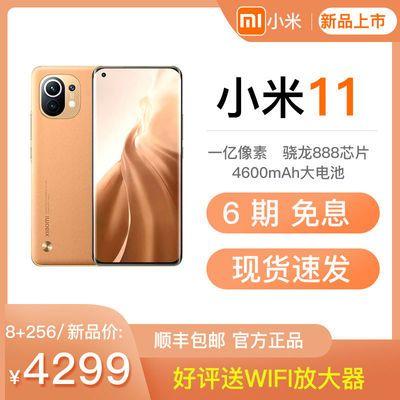 【小米新品】小米11驍龍888處理器5G智能手機8+256/6期免息