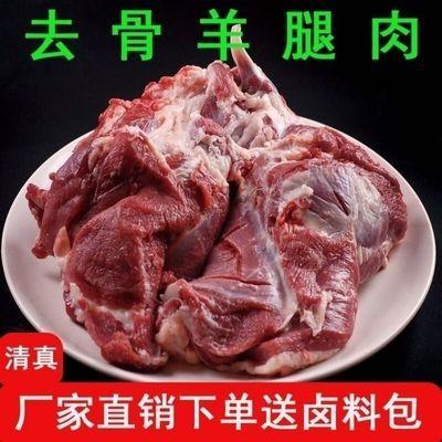 清真新鲜3斤去骨羊腿肉鲜羊肉羔羊肉烧烤羊肉 火锅羊肉包邮
