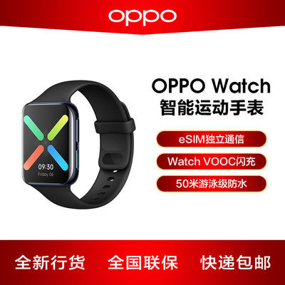 OPPO Watch智能手表运动手表电话手表多功能科技防水屏esim运动表