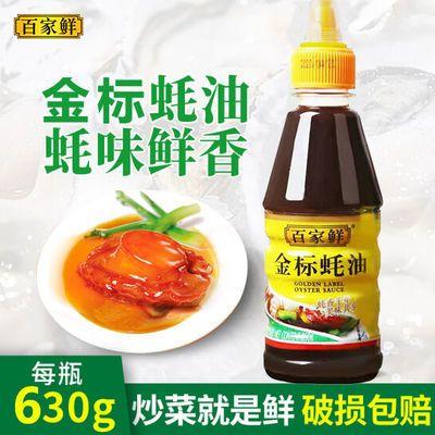 【提鲜提味】630g蚝油挤压瓶家用炒菜耗油百家鲜金标蚝油批发250g
