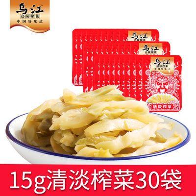【乌江榨菜15gx15袋2份装】涪陵榨菜清淡榨菜咸菜开味下饭菜佐餐