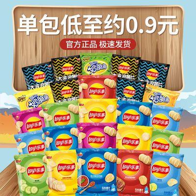 新年乐事薯片大礼包35包超值多口味网红小吃休闲膨化年货批发零食