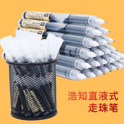 浩知直液式走珠笔速干0.5黑色中性笔全针管批发简约ins风签字水笔