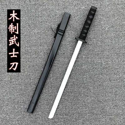65316/木刀带鞘儿童玩具刀剑练习木剑道具刀日本武士木制刀安全仿真舞台