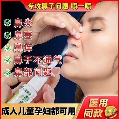 73982/儿童成人鼻炎过敏性鼻炎喷剂洗鼻器鼻炎喷剂鼻子止痒神器喷雾