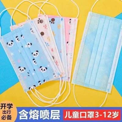 儿童口罩男女防护防尘一次性防护口罩小孩子学生男童女童花型现货