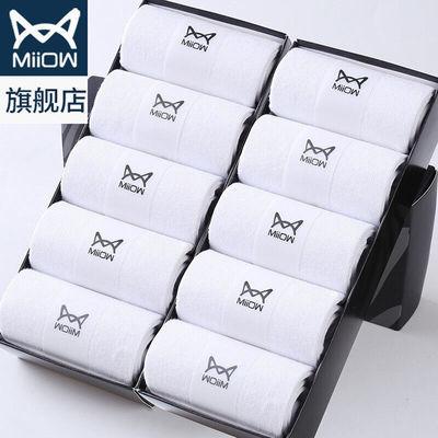猫人10双礼盒装春夏季纯色袜子健康舒适透气吸汗男士棉袜