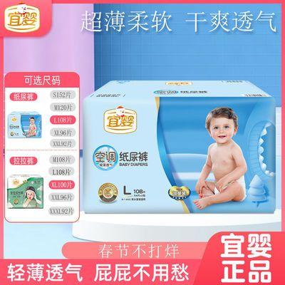 35896/宜婴婴儿空调纸尿裤超薄柔软干爽透气新生儿男女宝宝尿不湿L108片