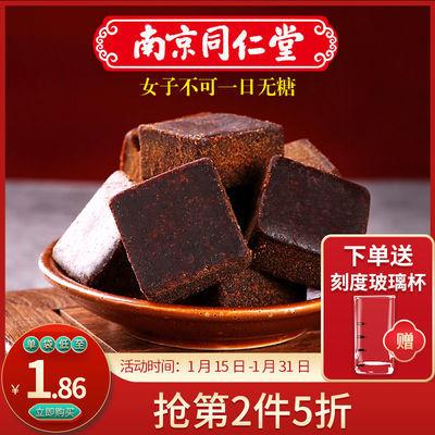 南京同仁堂王锦记手工云南甘蔗土红糖块产妇月子大姨妈老红糖姜茶