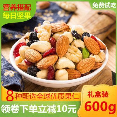 网红每日坚果30包600g礼盒装大礼包30包混合坚果孕妇儿童零食干果