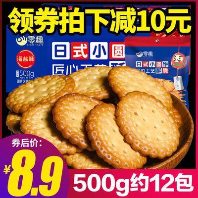 零趣日式小圆饼整箱海盐味曲奇饼干网红休闲小吃零食品大礼包批发