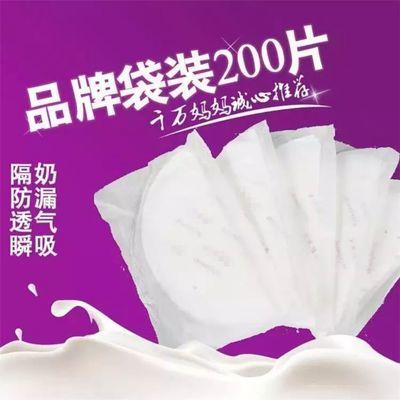 77533/促销一次性防溢乳垫超薄透气孕产妇哺乳期乳贴防漏超吸独立包装