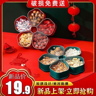 糖果盒旋转花朵客厅家用干果坚果零食盒带盖分格茶几果盘多格果盒