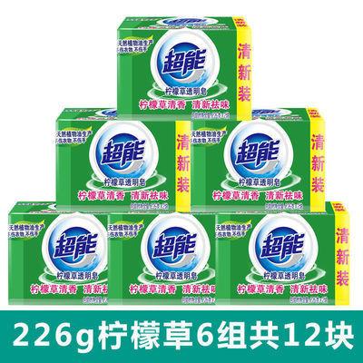 正品超能洗衣皂内衣皂专用天然透明皂肥皂组合家庭装除菌整箱批发