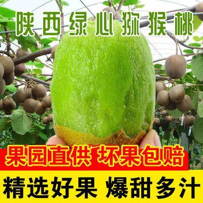 陕西周至猕猴桃2斤绿心奇异果孕妇新鲜水果弥猴桃整箱批发包邮