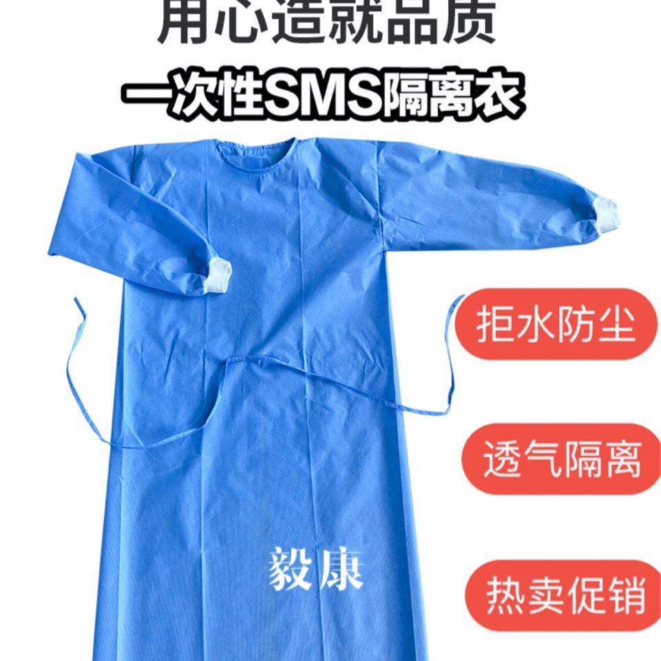 一次性手术衣隔离衣加厚防护服参观防尘服打农药实验服纹绣工作服