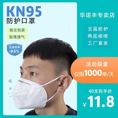 KN95 一次性折叠口罩 5层 独立包装 双层熔喷布 工厂直销