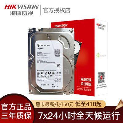 海康威視希捷4TB機械硬盤監控臺式電腦NAS游戲通用WD3.5寸酷鷹