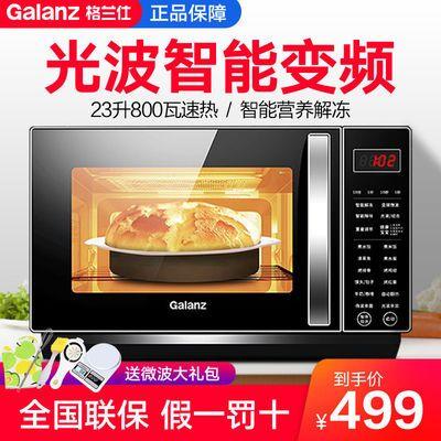 格兰仕变频微波炉烤箱一体家用小型蒸烤一体机光波炉官方旗舰C2S7