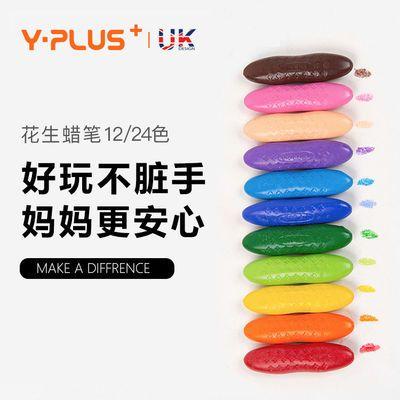 13338/英国YPLUS儿童花生蜡笔安全无毒不脏手幼儿园油画棒可水洗绘画笔