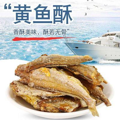 香酥小黄鱼干非烘烤黄鱼酥黄鱼脆即食网红休闲零食黄花鱼酥批发