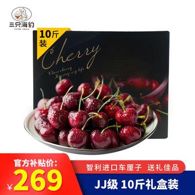 【顺丰现货】智利车厘子JJ级10斤礼盒装进口大樱桃新鲜孕妇水果