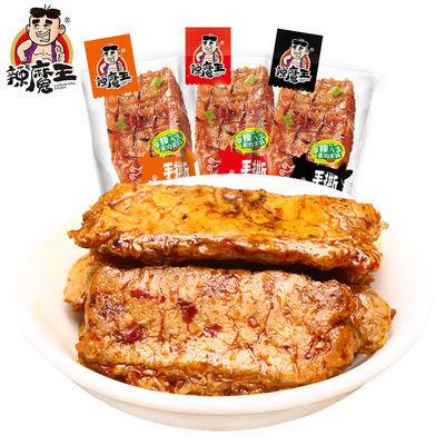 辣魔王 手撕素牛排20小包散称豆干豆脯制品蛋白素肉麻辣酱香网红