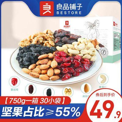 良品铺子每日坚果750g/30包干果类年货零食大礼包批发