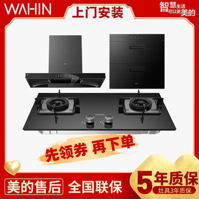 美的出品华凌吸油烟机燃气灶套装厨房热水器消毒柜H8+HQ5+JQ07