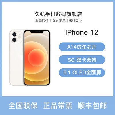 国行正品/iPhone12 Apple/苹果手机智能5G全网通