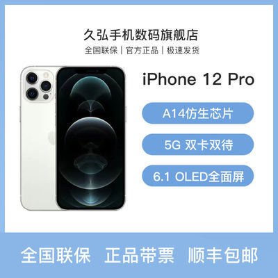 【全新国行正品带票】Apple 苹果 iPhone 12 Pro 5G全网通手机