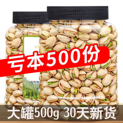 开心果500g散装罐装称斤袋装孕妇坚果干果零食55g坚果组合批货