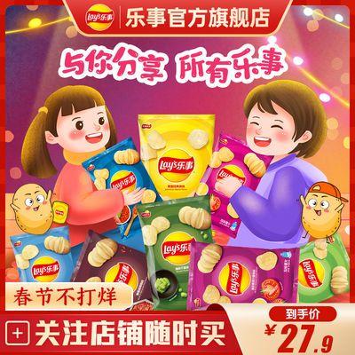 乐事薯片40g*10包休闲食品多口味网红学生零食大礼包新年零食礼包