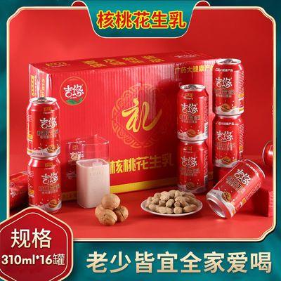 36815/王老吉330ml/罐*16新品植物蛋白饮品核桃花生乳