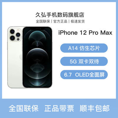 【正品带票】Apple苹果 iPhone 12 Pro Max 全网通智能手机